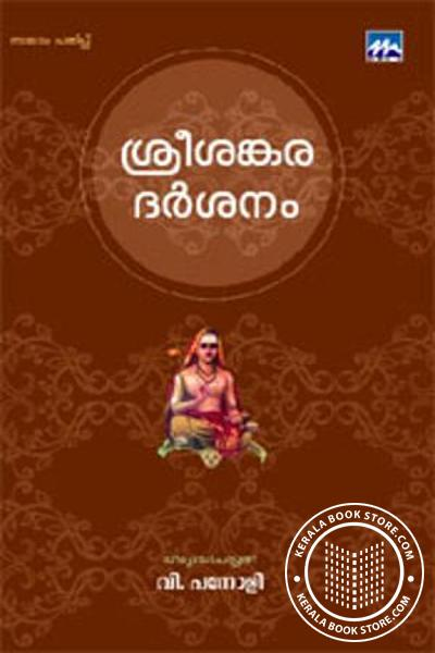 Cover Image of Book ശ്രീശങ്കര ദര്ശനം