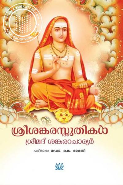 Cover Image of Book Sreesankara Sthuthikal