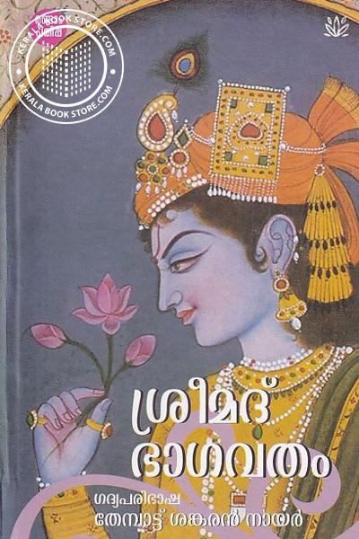 Cover Image of Book ശ്രീമദ് മഹാഭാഗവതം - ഗദ്യപരിഭാഷ