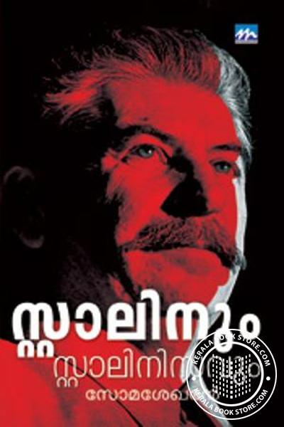 Image of Book Stalinum Stalinisavum