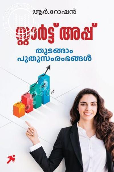 Cover Image of Book STARTUP- THUDANGAM PUTHUSAMRAMBHANGAL