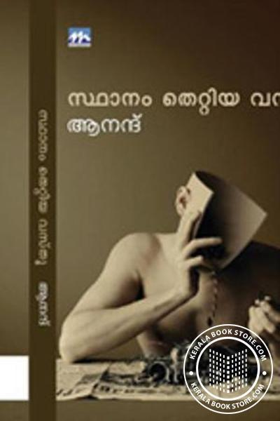 Cover Image of Book Sthanam thettiya vasthu