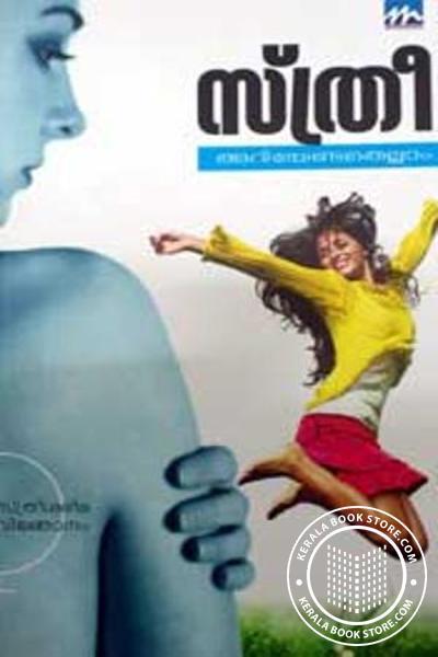 Cover Image of Book സ്ത്രീ അറിയേണ്ടതെല്ലാം