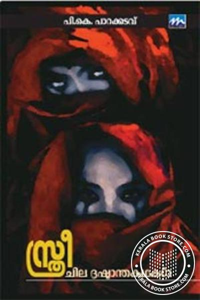 Cover Image of Book Sthree- Chila Drushtantha kathakal