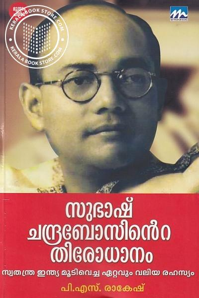 Cover Image of Book Subhash Chandra Bosinte Thirodhanam