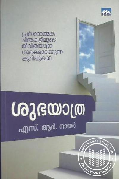 Cover Image of Book Subhayathra