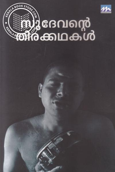 Cover Image of Book Sudevante Thirakkadhakkal