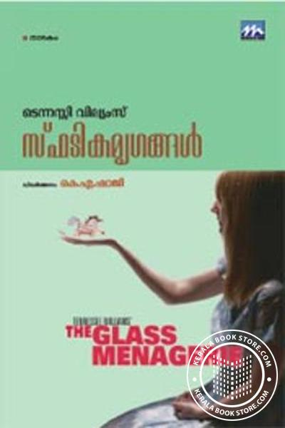 Cover Image of Book Sufadika Mrugangal