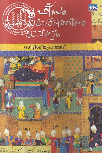 Cover Image of Book Sufisam Pranayamargathinte Lavanyam
