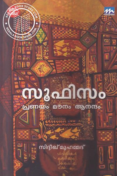 Cover Image of Book Sufism Pranayam Mounam Anandham