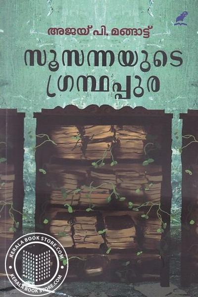 Cover Image of Book Susannayude Granthappura