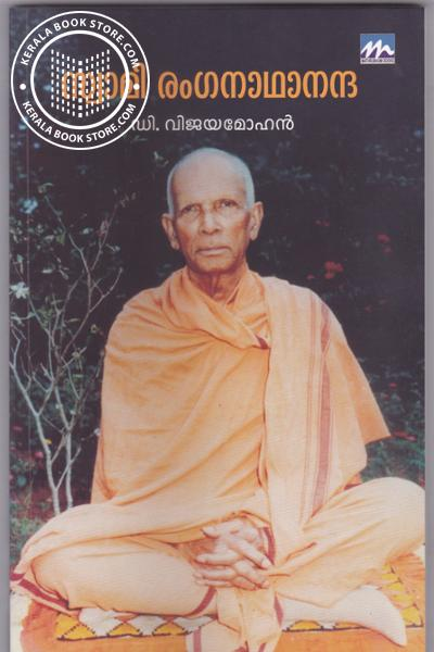 Cover Image of Book Swami Ranganaathaananda
