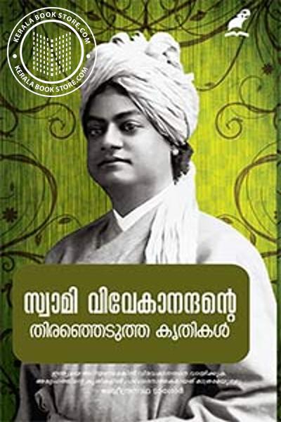 Cover Image of Book സ്വാമി വിവേകാനന്ദന്റെ തിരഞ്ഞെടുത്ത കൃതികള്
