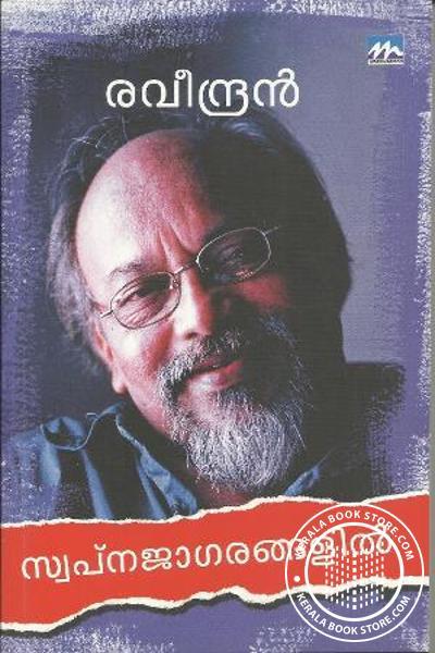 Cover Image of Book സ്വപ്നജാഗരങ്ങളില്