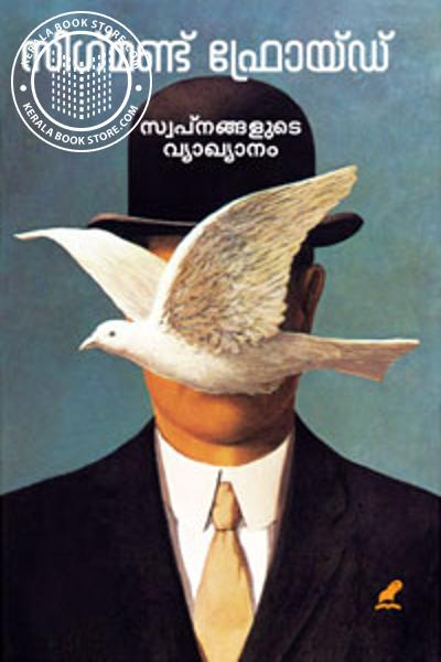 Cover Image of Book Swapnangalude Vyakhyanam