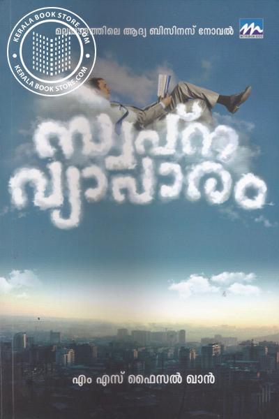Cover Image of Book Swapnavyaparam