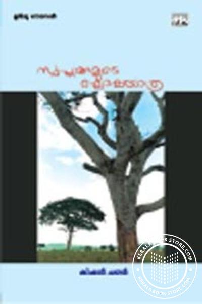 Cover Image of Book Swapunangalude Ghoshayathra