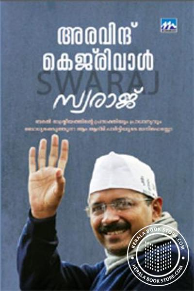 Cover Image of Book സ്വരാജ്