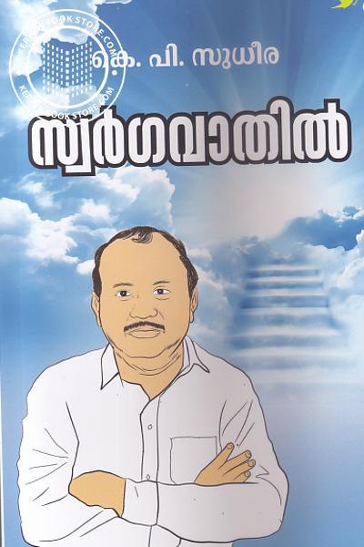 Cover Image of Book സ്വര്ഗവാതില്