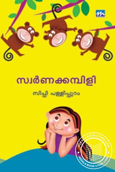Cover Image of Book Swarna Kambily