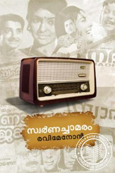 Cover Image of Book Swarnachamram