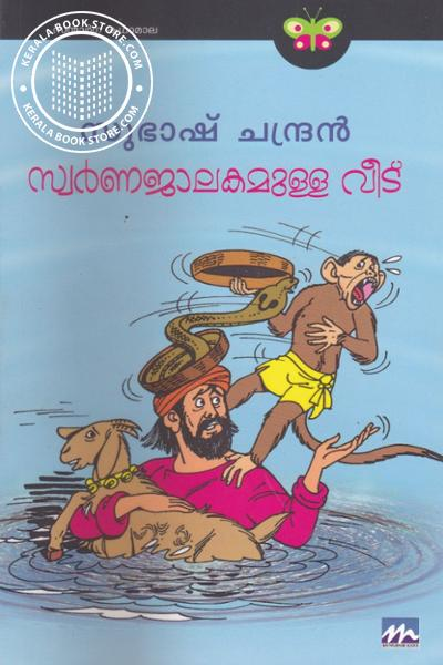 Cover Image of Book Swarnajalakamulla Veedu