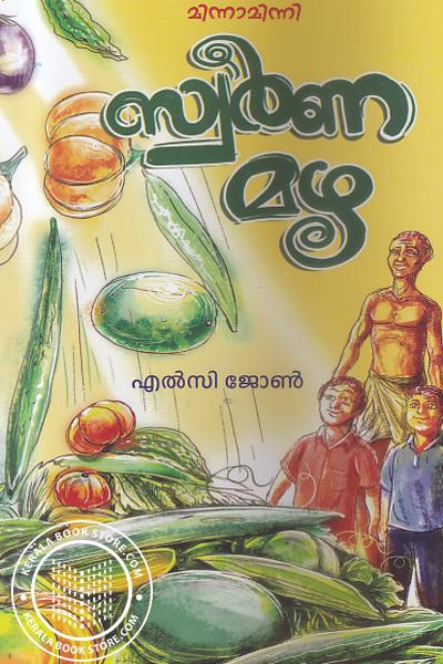 Cover Image of Book സ്വര്‍ണമഴ