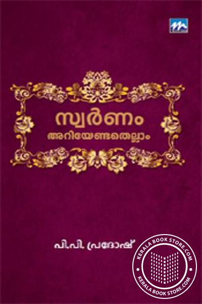 Cover Image of Book Swarnnam Ariyendathellam