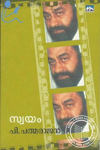 Cover Image of Book സ്വയം