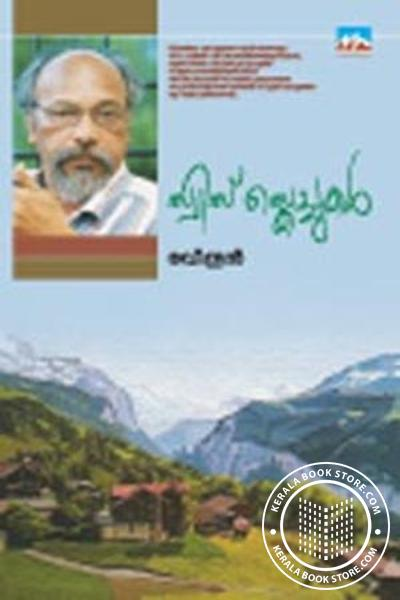 Cover Image of Book Swis Skechukal