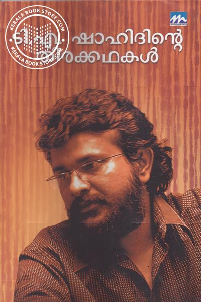 Cover Image of Book T A Shaheedinte Thirakkadhakal