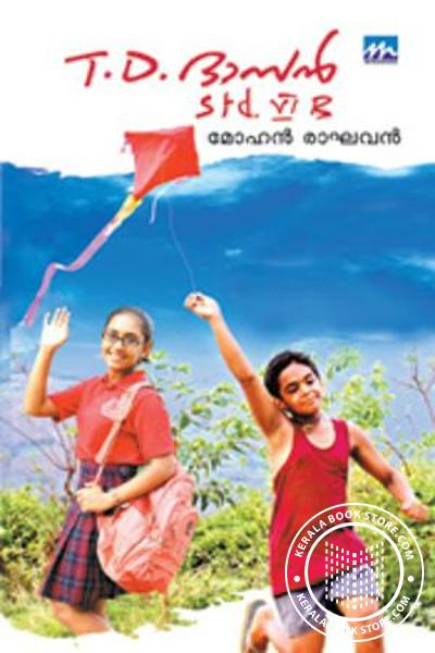 Cover Image of Book T D Dasan Standard 7 B
