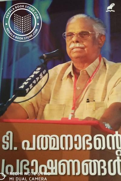 Cover Image of Book ടി പത്മനാഭന്റെ പ്രഭാഷണങ്ങൾ