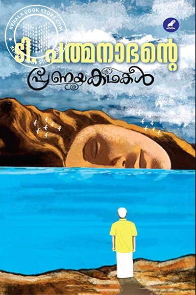 Cover Image of Book ടി പത്മനാഭന്റെ പ്രണയകഥകള്