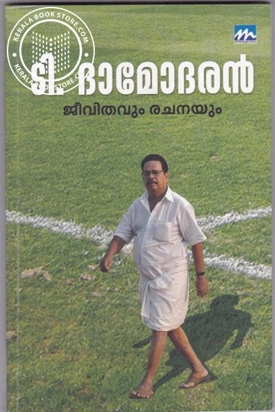 Cover Image of Book T Damodaran Jeevithavum Rachanayum