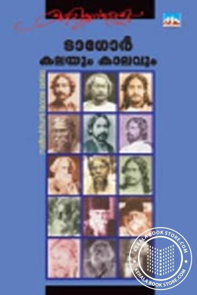 Cover Image of Book ടാഗോര് - കലയും കാലവും