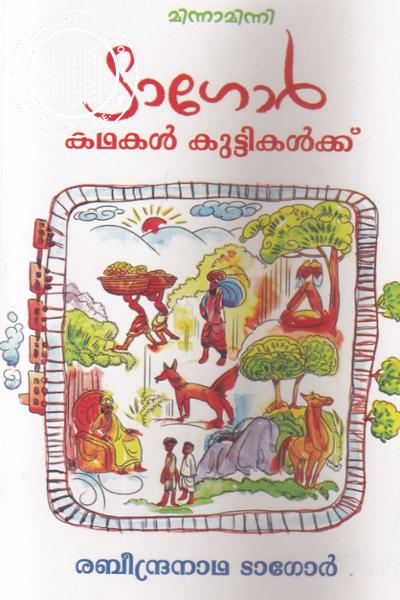 Cover Image of Book ടാഗോര് കഥകള് കുട്ടികള്ക്ക്