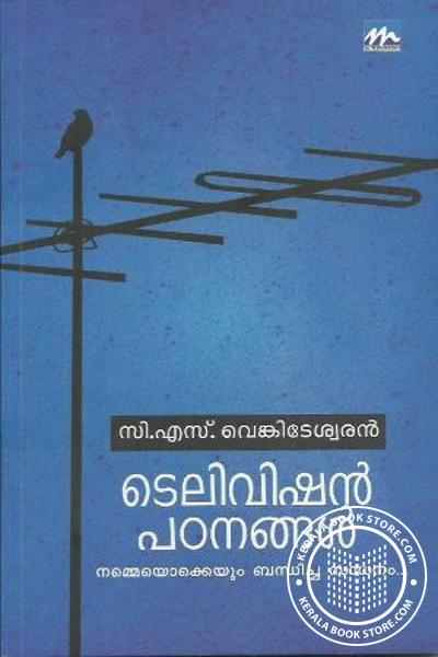 Cover Image of Book Television Padanangal