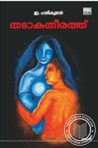 Cover Image of Book Thadakatheerathu