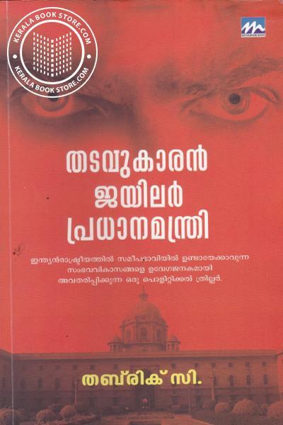 Image of Book Thadavukaran Jailor Pradhanamanthri