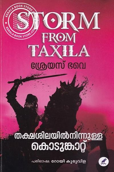 Cover Image of Book തക്ഷശിലയിൽ നിന്നുള്ള കൊടുങ്കാറ്റ്