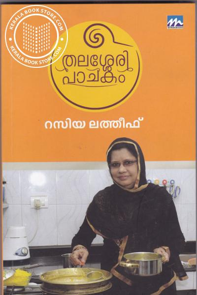 Cover Image of Book Thalassery Pachakam