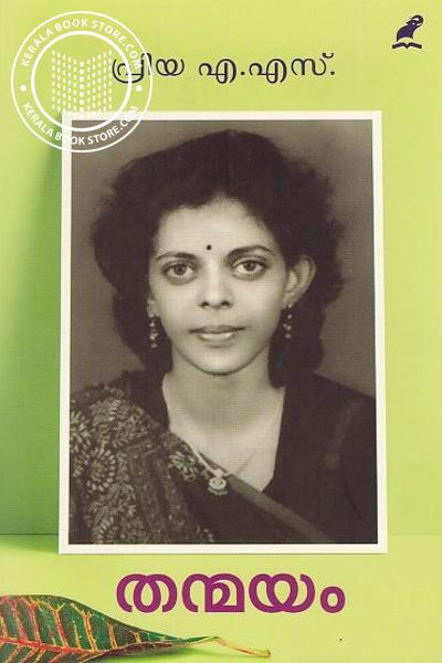 Cover Image of Book Thanmayam