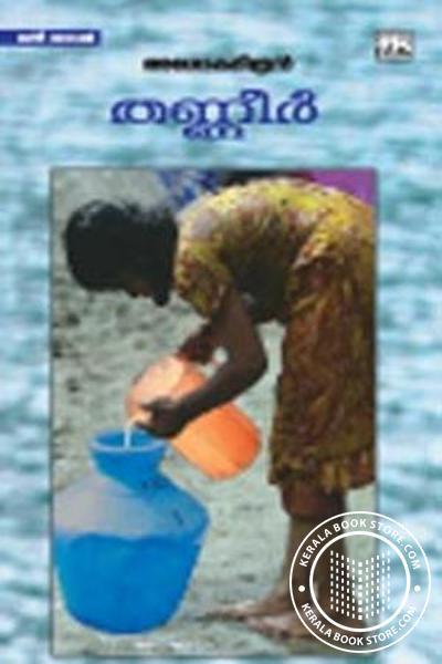 Cover Image of Book തണ്ണീര്