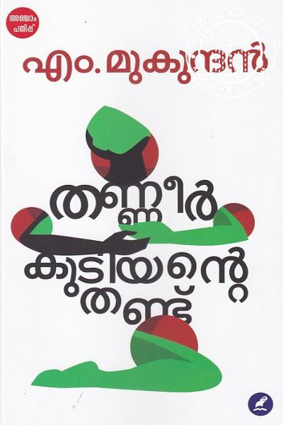 Cover Image of Book Thannerkudiyante Thandu