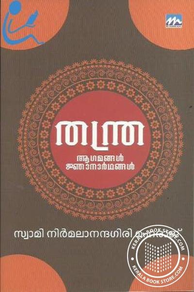 Cover Image of Book Thanthra Agamangal Njanarthagal