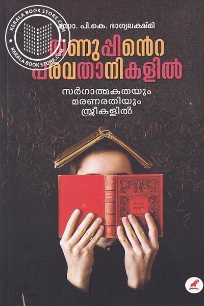Cover Image of Book തണുപ്പിന്റെ പരവതാനികളിൽ