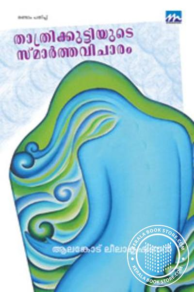 Cover Image of Book Thathrikuttiyude Smarthavicharam