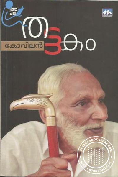 Cover Image of Book തട്ടകം