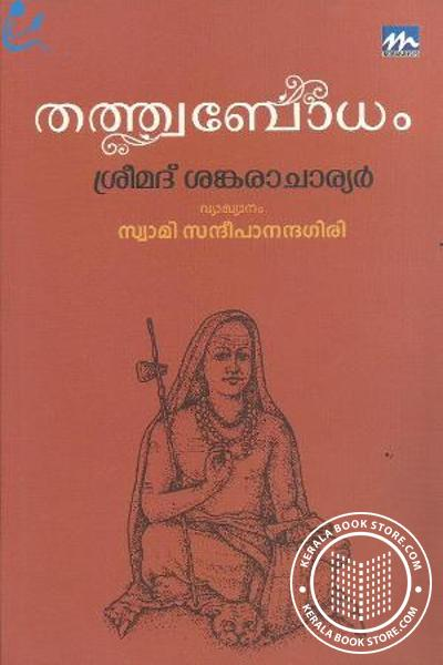 Cover Image of Book Thatwabodham